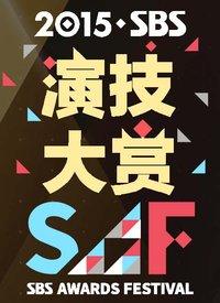 SBS演技大赏2015