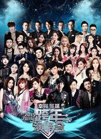 江苏卫视跨年晚会 2016