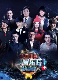 东方卫视跨年晚会 2016