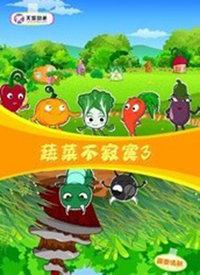 蔬菜不寂寞第3季