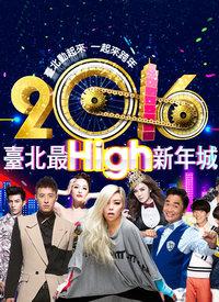 台北最HIGH新年城跨年晚会 2016