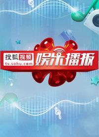 搜狐视频娱乐播报2016年第1季