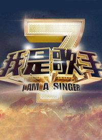 我是歌手第四季