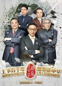最爱是中华第三季