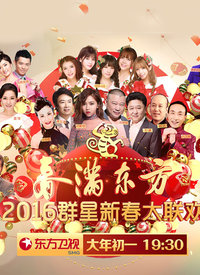 2016东方卫视猴年春晚