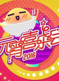 湖南卫视元宵喜乐会 2016