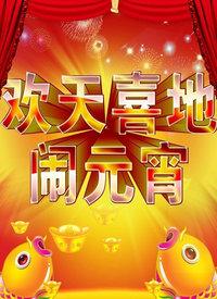2016辽宁卫视猴年元宵晚会