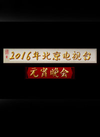 2016北京卫视猴年元宵晚会在线观看