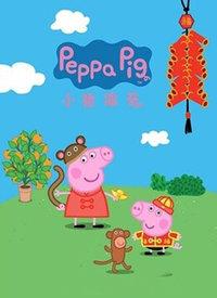 粉红猪小妹第3季
