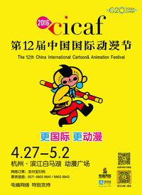 第十二届中国国际动漫节