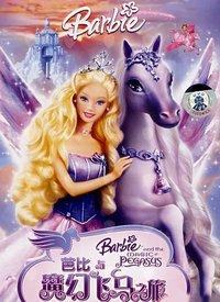 芭比与梦幻飞马之旅