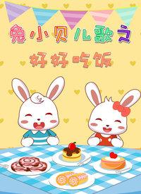 兔小贝儿歌之好好吃饭