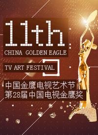 第11届中国金鹰电视艺术节