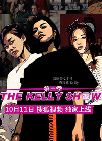THE KELLY SHOW第三季独家策划