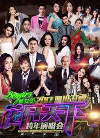 四川卫视2017花开天下跨年演唱会