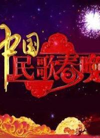 山西卫视春晚历年合集