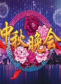 北京卫视中秋晚会历年合集