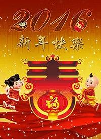 黑龙江卫视春晚历年合集