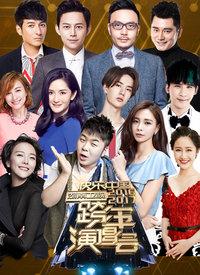 湖南卫视跨年晚会2017在线观看