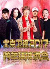 2017北京卫视跨年晚会在线观看