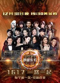 2017东方卫视跨年晚会