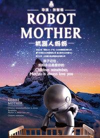 机器人妈妈