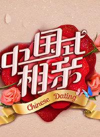 东方卫视中国式相亲视频报道