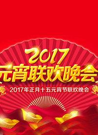 北京卫视鸡年元宵晚会 2017