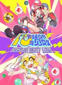 AcFun2017春晚
