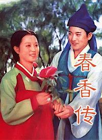 春香传(上)