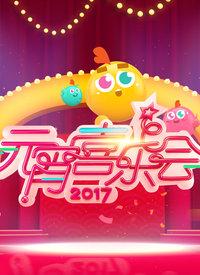 湖南卫视元宵喜乐会 2017