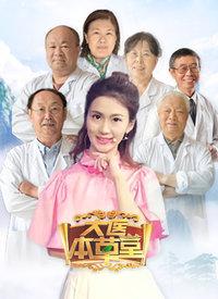 大醫本草堂 2018年