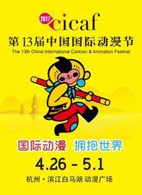 第十三届中国国际动漫节