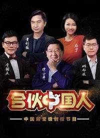 合伙中国人第二季