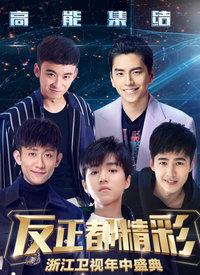 2017浙江卫视年中盛典