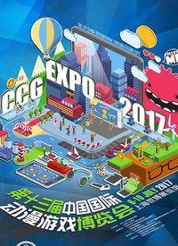 CCG EXPO 2017精彩视频