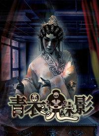 青衣魅影 (2017)