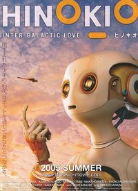 机器人情缘在线观看
