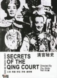 清宫性秘史