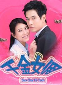 千金女佣(泰语版)
