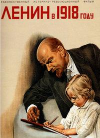 列寧在一九一八