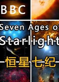 恒星七纪  [1、2、3][BBC]