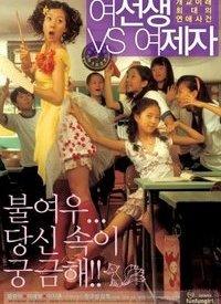 女老师与男同学电影_女老师与女学生-电影-高清视频在线观看-搜狐视频