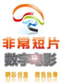 非常短片数字电影百强海报