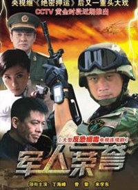 云南边境贩毒_军人荣誉-电视剧-高清视频在线观看-搜狐视频