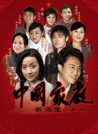 中国家庭 第一部