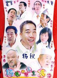 杨光的快乐生活 第二部全集在线观看