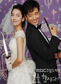 我们结婚吧电视剧_我们结婚吧-电视剧-高清视频在线观看-搜狐视频