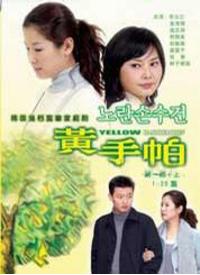 黄手帕(韩语版)