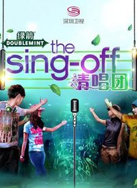 唱在一起 the sing off